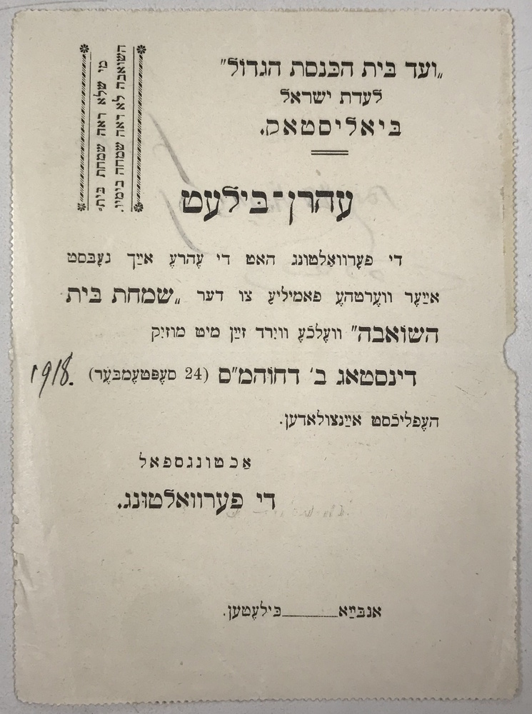RG 28 F 21 Ticket to Groyser shul Sukes event.JPG