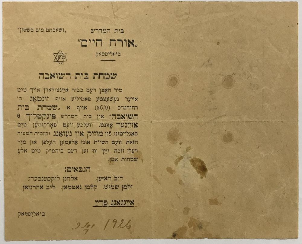 RG 28 F 15 Invite to Sukkot water purification festival at Orah hayim.JPG