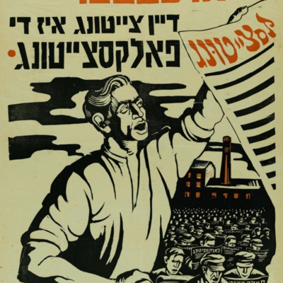 "<em></em>Poster advertising the Bundist daily newspaper, <em>Folkstsaytung</em> ""People's Newspaper,"" with text ""Workers! Your paper is the <em>folkstsaytung</em>."""