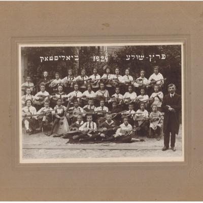 Mandolin orchestra, Peretz shule