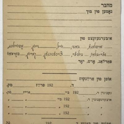 Sholem Aleichem Library book card