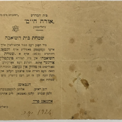 Invitation to Sukkot festival at Orah hayim synagogue