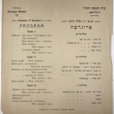 Rosh Hodesh Elul program, Groyser shul