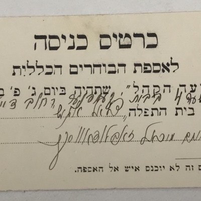 Entrance card for Kehile election meeting