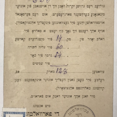 Price increase form, Choral Synagogue
