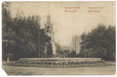 RG 120 532a bialystok postcard